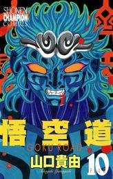 悟空道 10 漫画