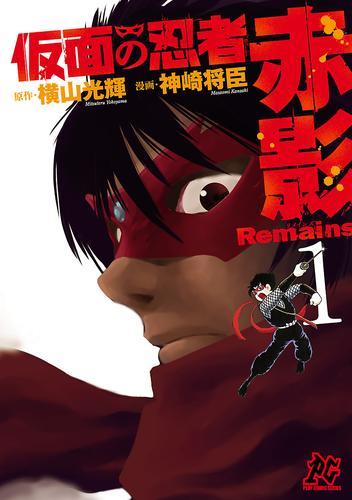 仮面の忍者赤影Remains 1 漫画