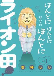 ほんとにほんとにほんとにほんとにライオン田!(1) 漫画
