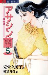 アサシン(暗殺者)蘭(5) 漫画