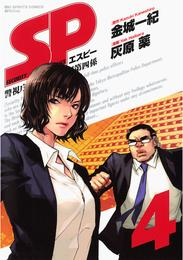 SP(4) 漫画