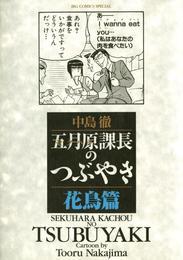 五月原課長のつぶやき(3) 漫画