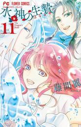 水神の生贄【デジタル特典付き】(11)