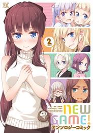 NEW GAME!アンソロジーコミック 2巻 漫画