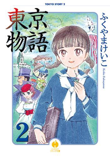 東京物語 2 漫画