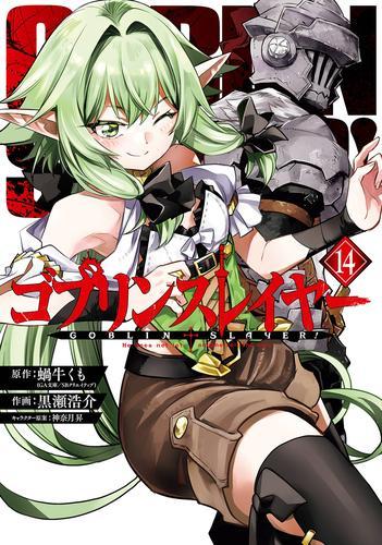 ゴブリンスレイヤー (1-4巻 最新刊) 漫画
