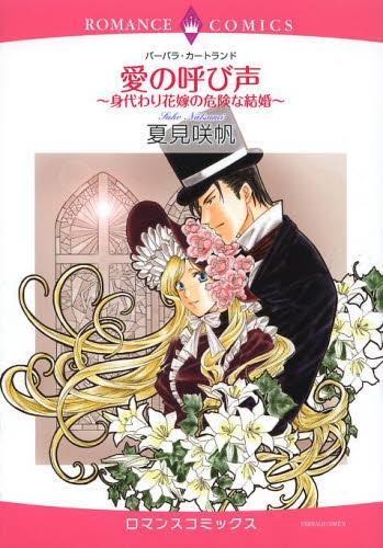愛の呼び声 〜身代わり花嫁の危険な結婚〜 漫画