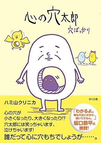 心の穴太郎―穴ばっかり 漫画