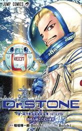 ドクターストーン Dr.STONE reboot:百夜 (1巻 全巻)