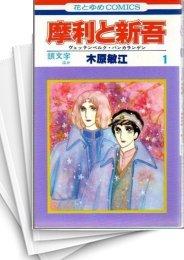 【中古】摩利と新吾 (1-13巻) 漫画
