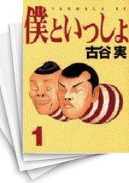 【中古】僕といっしょ (1-4巻) 漫画