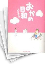 【中古】おかめ日和 (1-17巻) 漫画
