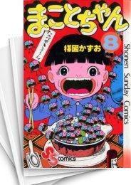 【中古】まことちゃん (1-24巻) 漫画
