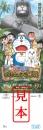 【映画前売券】映画ドラえもん 新・のび太の大魔境 〜ペコと5人の探検隊〜 / 小人(子供) 漫画