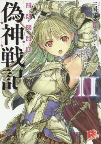 【ライトノベル】偽神戦記 首輪姫の戴冠 漫画