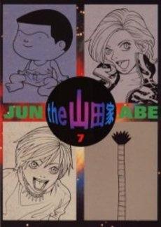 the山田家  (1-7巻 全巻) 漫画