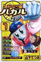 しあわせの星 ハガル (1-2巻 全巻) 漫画