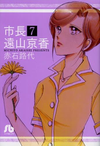 市長遠山京香 [文庫版] (1-7巻 全巻) 漫画