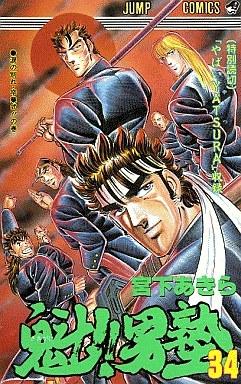 魁!!男塾 [新書版] (1-34巻 全巻) 漫画