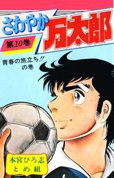 さわやか万太郎 第10巻 漫画