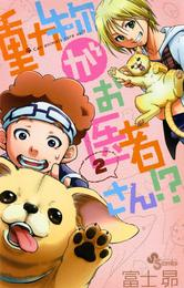 動物がお医者さん!?(2) 漫画