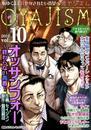 月刊オヤジズム2013年 Vol.10 漫画