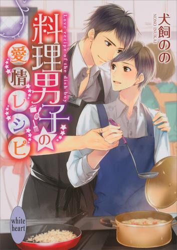 料理男子の愛情レシピ 漫画