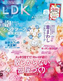 LDK (エル・ディー・ケー) 2020年4月号