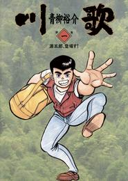 川歌(かわうた)(1) 漫画