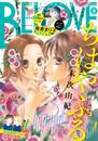 BE・LOVE 2019年8月号 [2019年7月1日発売] 漫画