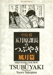 五月原課長のつぶやき(4) 漫画