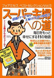 フォアミセス ベストセレクション 2016年Vol.5 スーパー主婦への道 毎日をもっと幸せにする11の物語 漫画