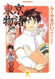 東京物語 3 漫画