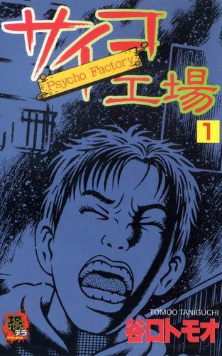 サイコ工場 (1) 漫画