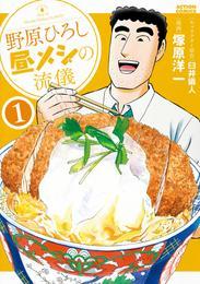 野原ひろし 昼メシの流儀 1 漫画