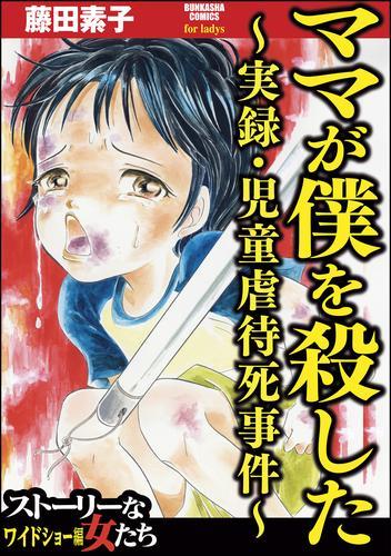 ママが僕を殺した~実録・児童虐待死事件~ 漫画
