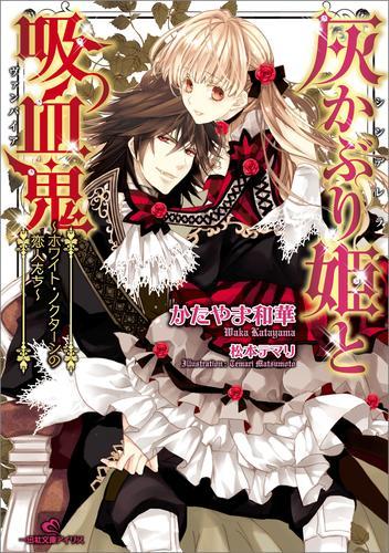 灰かぶり姫と吸血鬼~ホワイト・ノクターンの恋人たち~ 漫画