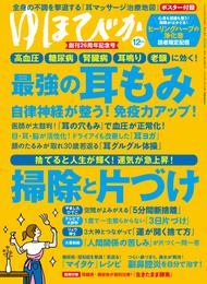 ゆほびか 38 冊セット 最新刊まで