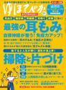 ゆほびか 38 冊セット 最新刊まで 漫画
