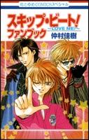 スキップ・ビート!ファンブック〜LOVE ME!〜 (1巻 全巻)