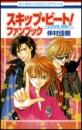スキップ・ビート!ファンブック〜LOVE ME!〜 漫画