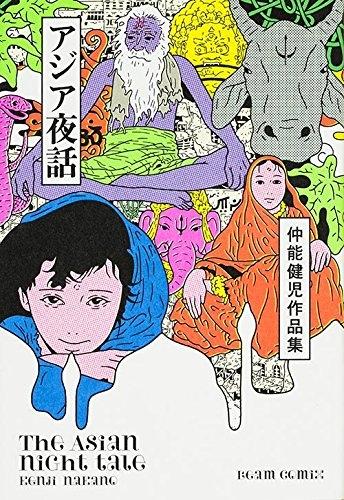 仲能健児作品集 漫画