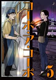コーポ・ア・コーポ (1-3巻 最新刊)