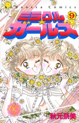 ミラクル☆ガールズ なかよし60周年記念版 漫画