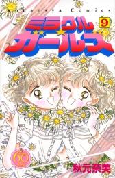 ミラクル☆ガールズ なかよし60周年記念版 (1-9巻 全巻)