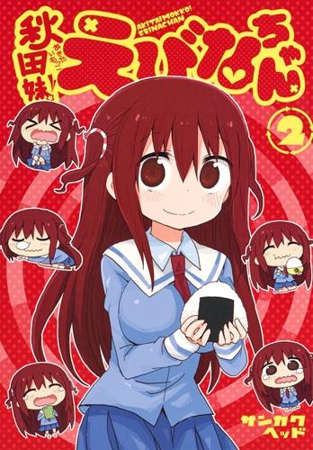 秋田妹!えびなちゃん (1-2巻 全巻) 漫画