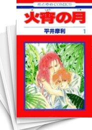 【中古】火宵の月 (1-14巻) 漫画