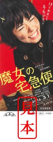 【映画前売券】魔女の宅急便 / 一般(大人) 漫画