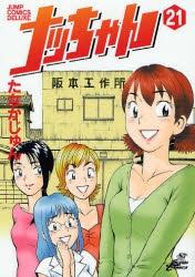 ナッちゃん (1-21巻 全巻) 漫画
