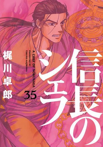 信長のシェフ (1-21巻 最新刊) 漫画